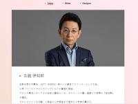 古舘プロジェクト公式サイトより