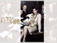 ※イメージ画像:『ハケンの品格 DVD-BOX』バップ