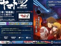 『宇宙戦艦ヤマト2202 愛の戦士たち』公式サイトより。