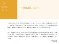 早稲田大学公式サイトより