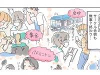 Vol.16 春合宿最終日の夜【イツカの王子さま】