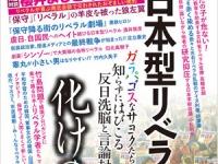 「別冊正論」31号(産経新聞社)