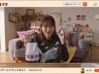 ※画像:YouTube日清食品グループ公式チャンネル内『チキンラーメンCM 「0秒チキンラーメン 篇」 30秒/新垣結衣』より