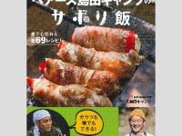 ベアーズ島田キャンプ