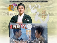 NHK大河ドラマ『西郷どん』公式サイトより