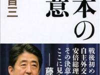 毎日怒っている日刊ゲンダイvs.安倍首相の行方|プチ鹿島の余計な下世話!