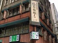 「銀座七丁目花椿通り 椿屋珈琲店本館」