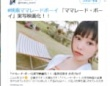 桜井日奈子&吉沢亮『ママレード・ボーイ』映画化 「2時間じゃ無理」の声も