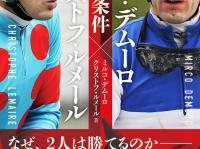『ミルコ・デムーロ×クリストフ・ルメール 勝利の条件』(KADOKAWA)