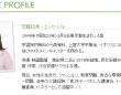 犬養毅の孫・安藤和津が語ったお嬢様エピソードがただただ異次元すぎると話題に 「ここまでとは・・・」