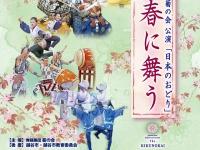 株式会社舞踊集団菊の会のプレスリリース画像