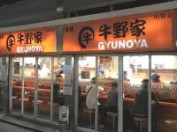 本家にも負けていない? バンコクで大人気「そっくり牛丼屋」の実力!