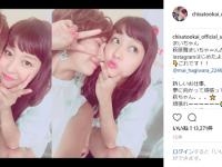 インスタグラム:岡井千聖(@chisatookai_official_uf )より