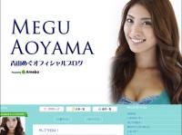 ※イメージ画像:青山めぐオフィシャルブログより