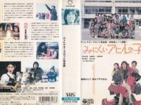 『みにくいアヒルの子(1) 』(日本コロムビア)