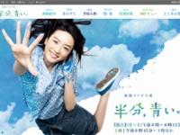 『半分、青い。』(NHK)公式サイトより