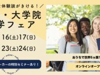 株式会社留学ジャーナルのプレスリリース画像