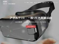『Amusement VR Show』公式サイトより