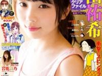 「漫画アクション」2017年17号(双葉社)