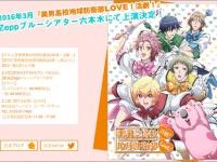 『美男高校地球防衛部LOVE!活劇!』公式サイトより。