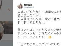 ※画像は有安杏果のツイッターアカウント『@ariyasu0315』より