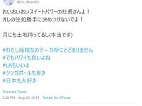 ※画像は赤西仁の公式ツイッターアカウント『@Jin_Akanishi』より