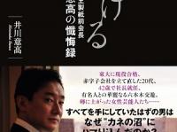 ※『熔ける 大王製紙前会長 井川意高の懺悔録』(双葉社)