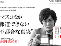 安倍首相との会食についても語っていたメルマガ『三橋貴明の「新」経世済民新聞』より