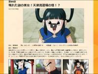TVアニメ『ドラゴンボール超』公式サイトより