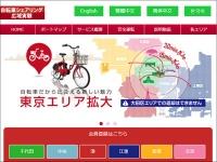 東京・自転車シェアリング広域実験 ホームページより