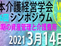 特定非営利活動法人 日本介護経営学会のプレスリリース画像