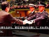防衛大学校卒業式での安倍首相(首相官邸HPより)