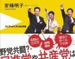 """日本維新の会・足立康史と民進党・辻本清美が激怒した""""犬猿バトルの顛末"""""""