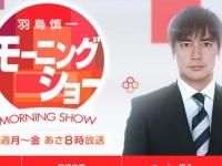 羽鳥慎一モーニングショー(テレビ朝日)HPより