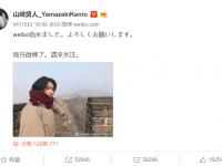 ※画像は山崎賢人の公式weiboアカウントより