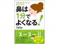 『鼻は1分でよくなる! 花粉症も鼻づまりも鼻炎も治る!』(自由国民社刊)
