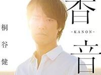 『香音 -KANON-』(ユニバーサル ミュージック)