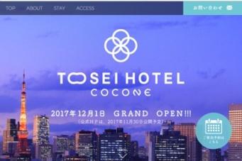 トーセイ株式会社のプレスリリース画像
