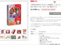 「ポケモンセンターオンライン」より。