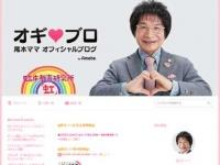 尾木直樹オフィシャルブログ「オギブロ」より