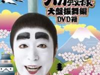 『志村けんのバカ殿様 大盤振舞編 DVD箱(3枚組)』(ワーナー・ホーム・ビデオ)