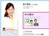 「NHKアナウンス室」より