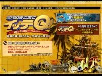 『世界の果てまでイッテQ!』(日本テレビ系)公式サイトより