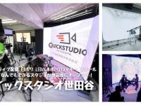 今井撮影事務所株式会社のプレスリリース画像