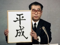 1989年1月7日、新元号「平成」を発表する小渕恵三官房長官(写真:毎日新聞社/アフロ)