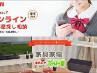 株式会社ミニミニ 関東学生支援部のプレスリリース画像