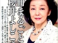 「別冊正論」29号「一冊まるごと櫻井よしこさん。」(産経新聞社)