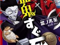 『吸血鬼すぐ死ぬ』(秋田書店)
