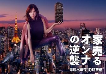 「家売るオンナの逆襲|日本テレビ - 日テレ」より