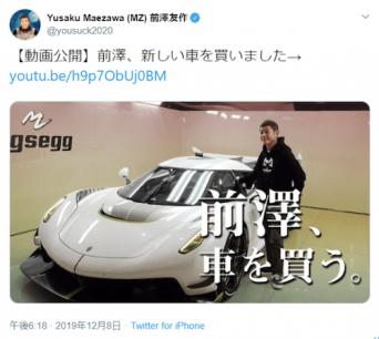 ツイッター:前澤友作公式アカウントより